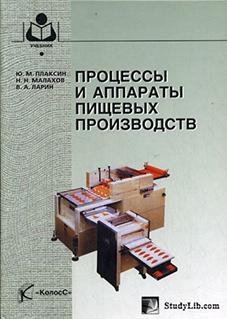 1271005868_plaksin-yu-m-processy-i-apparaty-pischevyh-proizvodstv